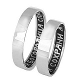 Обручальное кольцо в белом золоте Семейный оберег 5 мм