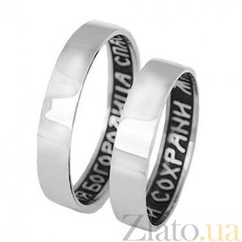 Обручальное кольцо в белом золоте Семейный оберег 5 мм ONX--обр000740бел