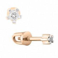 Золотые серьги-пуссеты с бриллиантами Сияние