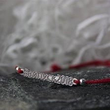 Шелковый браслет хэштег Випуск2018 с фигурной серебряной вставкой