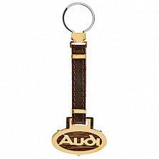 Золотой автомобильный брелок со вставками кожи и дерева Audi