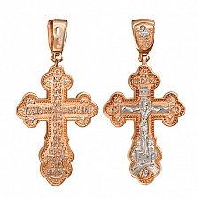 Золотой крест с белым родием Молитва Господу