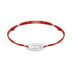 Браслет из серебра и красной шелковой нити Спаси і Сохрани 000145101