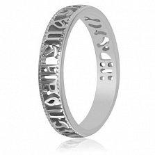 Кольцо из серебра Молитва Спаси и Сохрани