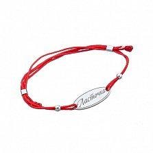 Шелковый браслет-нить Ласточка с серебряной вставкой