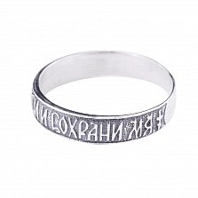Серебряное кольцо Сила молитвы