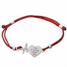 Шелковый браслет-нить Сердцебиение с серебряной вставкой