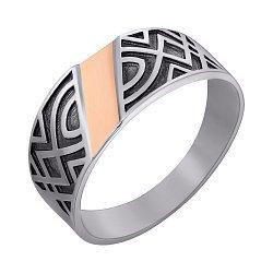 Серебряное кольцо Паттерн с узорной шинкой и золотой накладкой