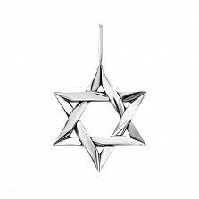 Серебряная подвеска Звезда Давида с родиевым покрытием