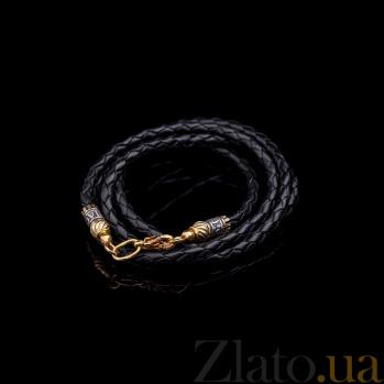 Кожаный шнурок Мечта с серебряной позолоченной застежкой  000040202