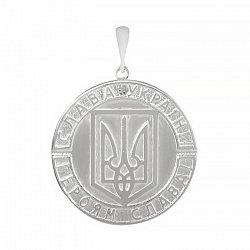 Серебряный кулон Героям слава 000028516