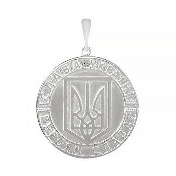 Срібний кулон Героям слава 000028516