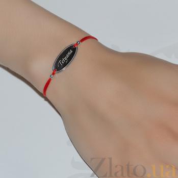 Шелковый браслет с серебряной вставкой Tatiana Tatiana