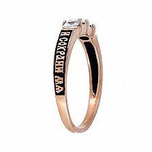 Золотое кольцо Спаси и сохрани с фианитами