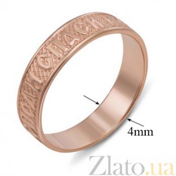 Золотое обручальное кольцо Спаси и Сохрани в красном цвете 1611