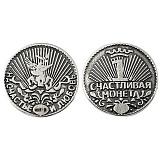 Серебряный сувенир-талисман Счастливая монета