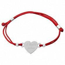 Шёлковый браслет Я всегда рядом с серебряной вставкой-сердцем