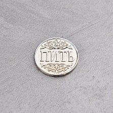 Серебряная монетка сувенир Пить или не пить