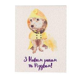 Мини-открытка З Новим роком та Різдвом с собачкой из плотного матового картона