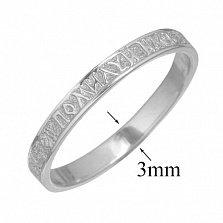 Серебряное кольцо с молитвой Помилуй нас