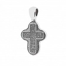 Серебряный крестик Милость Божья
