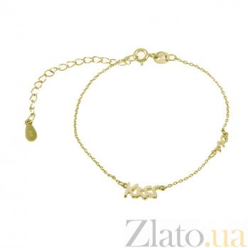 Серебряный браслет с позолотой Поцелуй 000027980