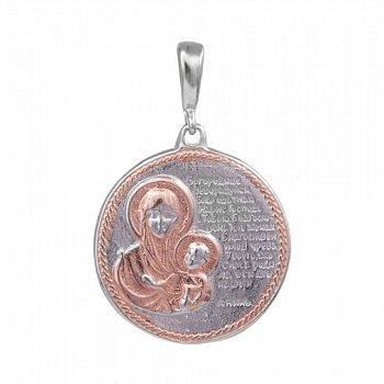 Серебряная ладанка Богородица с позолотой 000025341