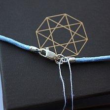 Шелковый шнурок голубого цвета с серебряной застежкой Модерн, 2мм