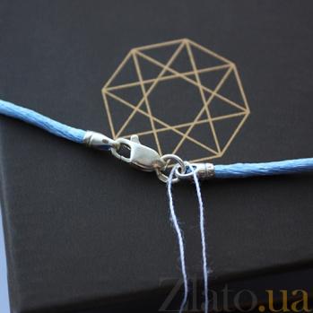 Шелковый шнурок голубого цвета с серебряной застежкой Модерн, 2мм Шелк гол 2,0