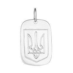 Серебряный подвес Символ Украины 000028502
