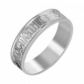 Срібне кільце Молитва Господу з написом Врятуй і збережи 000039496