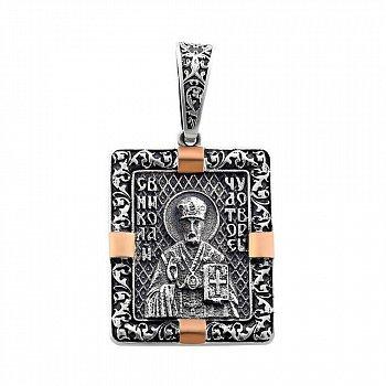 Серебряная ладанка Николай Чудотворец с чернением и золотыми накладками 000116071
