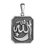 Серебряный подвес Мусульманский