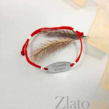 Шелковый браслет Лучшей подруге с овальной серебряной вставкой 000082826