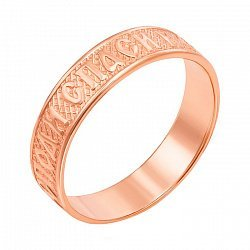 Золотое кольцо Спаси и Сохрани 000019592