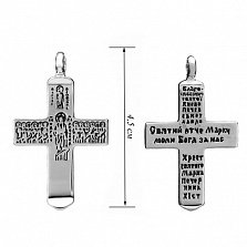 Серебряный крест Св. Марка Пещерника с молитвой