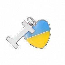 Серебряный подвес I Love Ukraine с эмалью