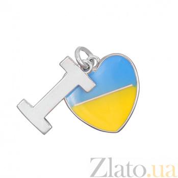 Серебряный подвес I Love Ukraine с эмалью 000028517
