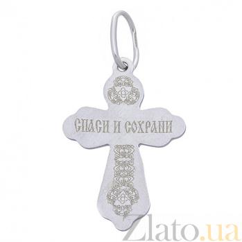 Серебряный крест Ангел Хранитель HUF--3206-АР