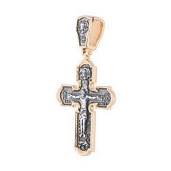 Серебряный крестик Единый Бог с позолотой