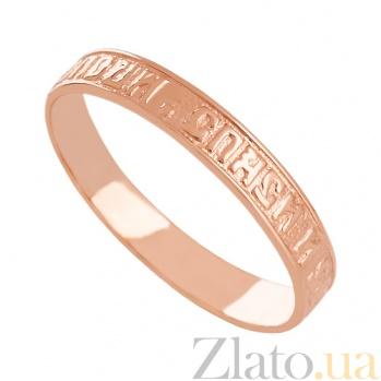 Золотое обручальное кольцо Спаси и сохрани VLN--312-942