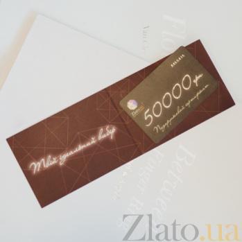 Подарочный сертификат на 50 000 грн G