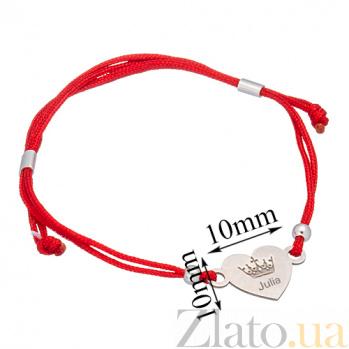 Шелковый браслет со вставкой Сердце-корона Julia Сердце-корона Julia