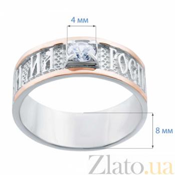 Серебряное кольцо с золотой вставкой  и фианитом Спаси и сохрани BGS--200-к/1 б