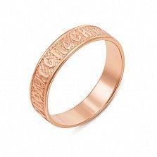 Обручальное кольцо из красного золота Спаси и Сохрани