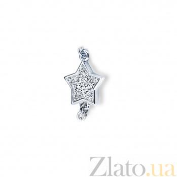 Серебряное фигурное звено Звездочка для браслета-конструктора Baby с цирконием 000098369