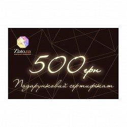 Подарочный сертификат на 500 грн 000011726