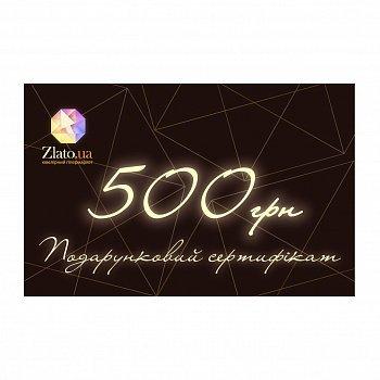 Подарунковий сертифікат на 500 грн 000011726