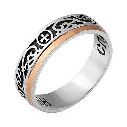 Серебряное кольцо с золотой накладкой 000116085