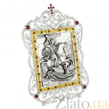Серебряная икона с фианитами Георгий Победоносец 2.71.0006